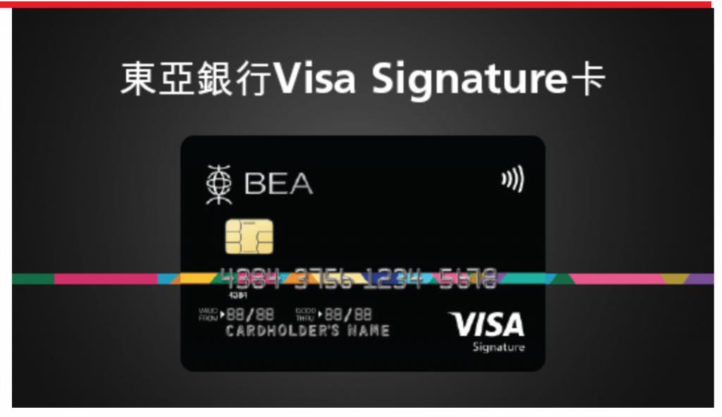 東亞銀行Visa Signature卡