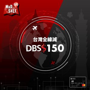 DBS Black Card iGO MAD Sale