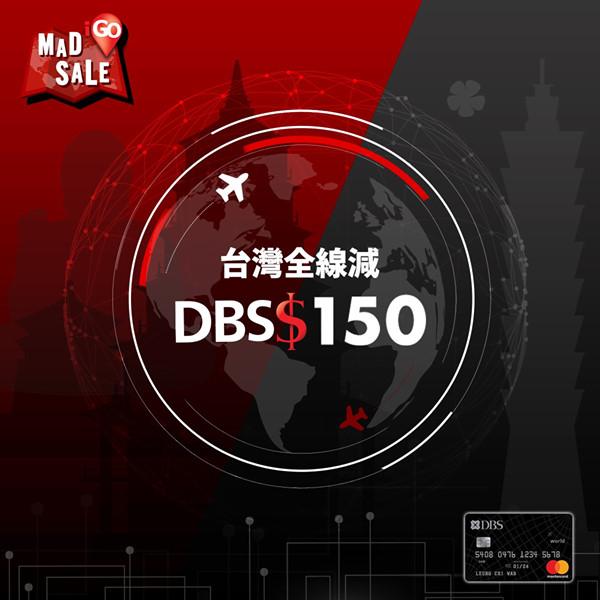DBS Black Card iGO MAD Sale!iGO台灣全線減DBS$150!DBS$658 + HK$50換來回台北機票!已包稅/燃油/行李!