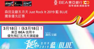 五月天2019演唱會