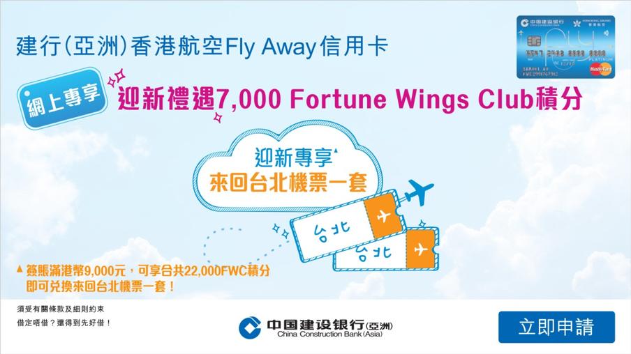 建行(亞洲)香港航空Fly Away信用卡