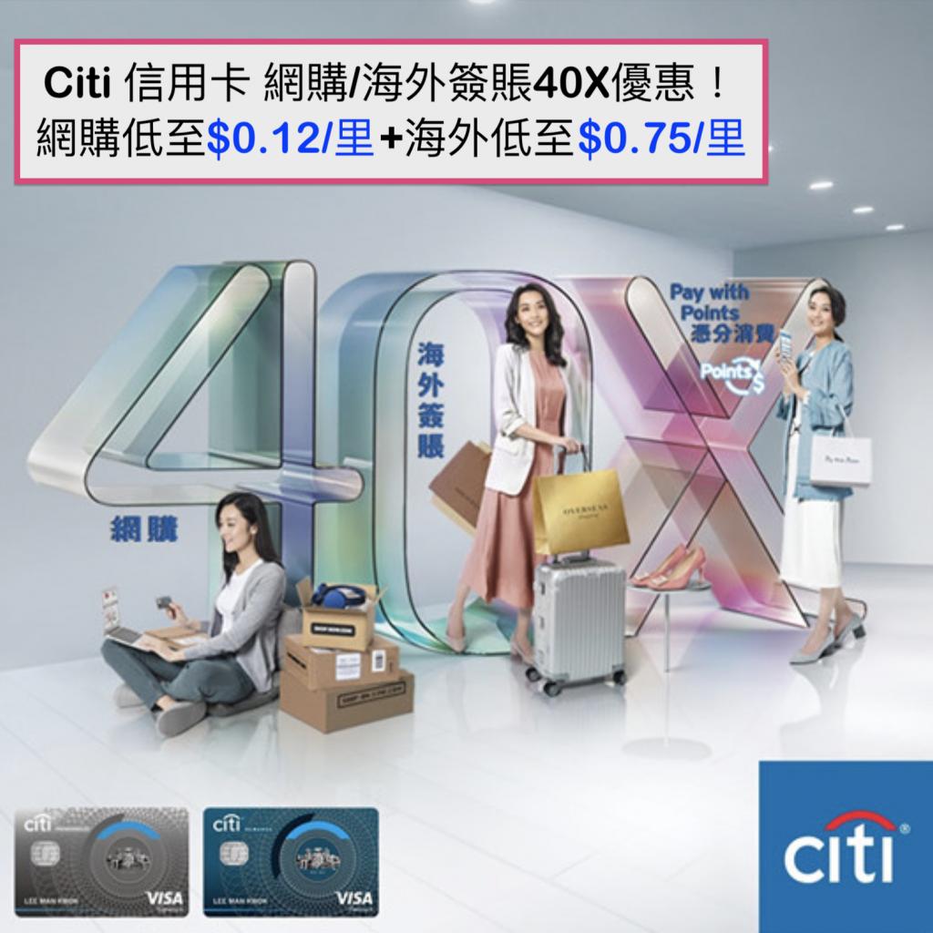 Citi信用卡40X積分