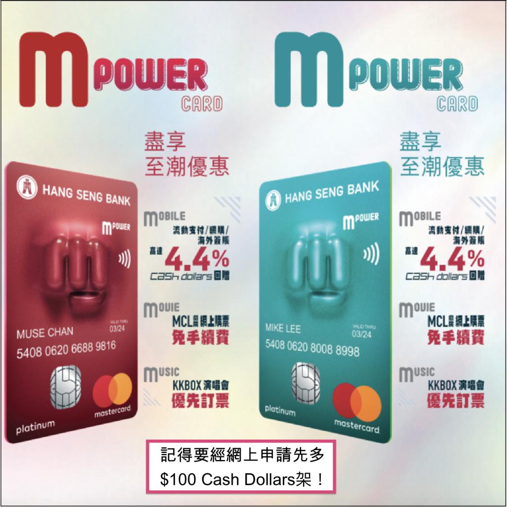 恒生mpower-card