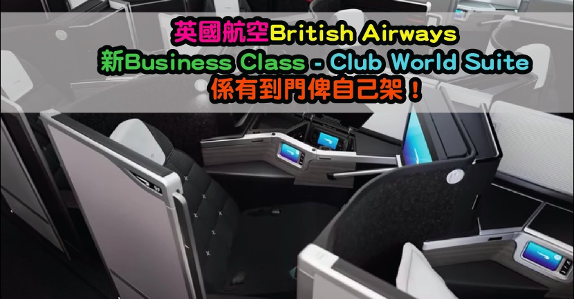 天大既好消息!英國航空 British Airways 新Business Class - Club World Suite