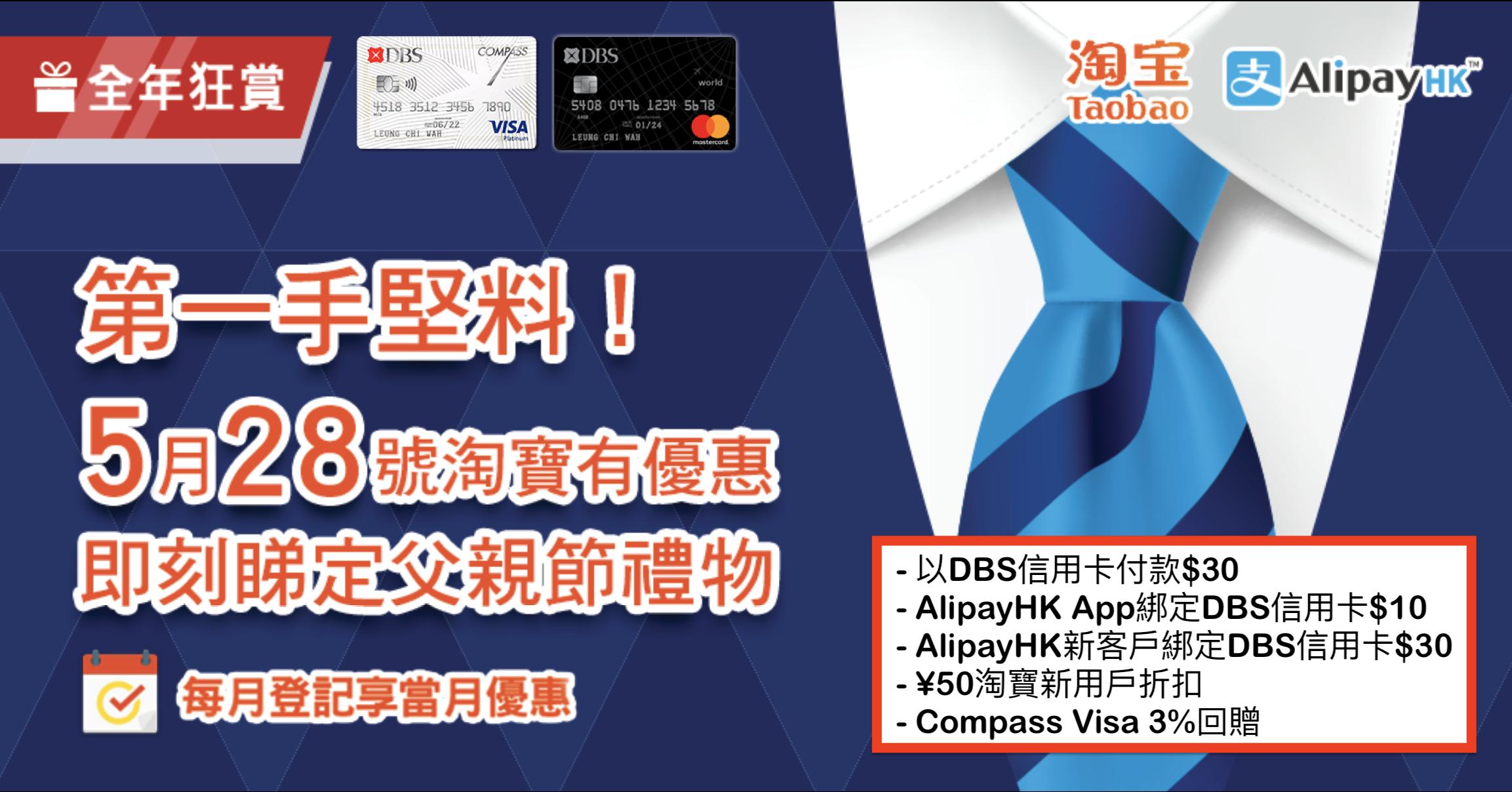 DBS信用卡會員淘寶日!高達HK$60折扣及¥20淘寶用戶折扣 + Compass Visa 3%回贈