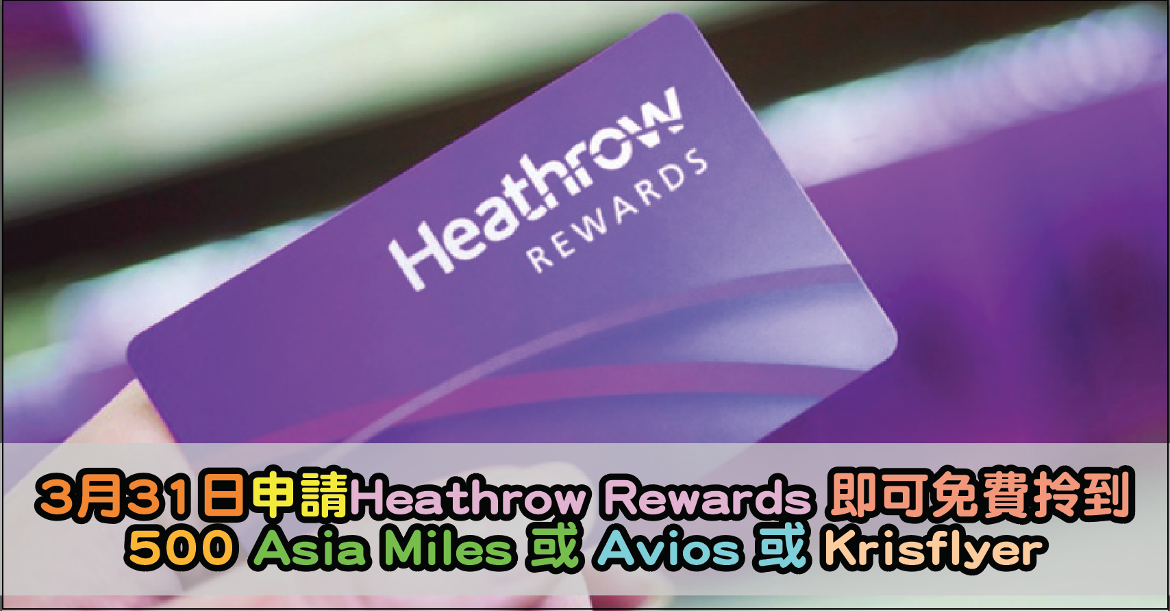 (睇黎太多人申請!系統死了!玩完!) 快手!3月31日申請Heathrow Rewards 即可免費拎到500 Asia Miles 或 Avios 或 Krisflyer!