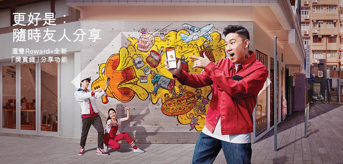 滙豐Reward+應用程式全新「獎賞錢」分享功能!成功分享「獎賞錢」3次或以上可享額外$30「獎賞錢」!