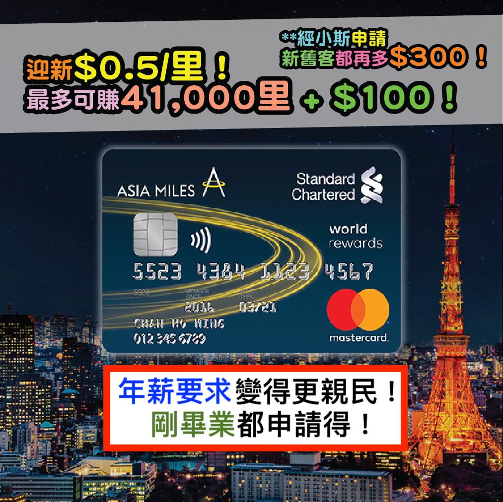 渣打asia miles mastercard