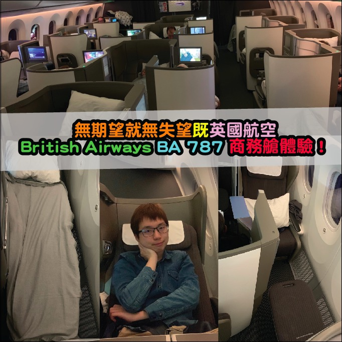 無期望就無失望既英國航空British Airways BA 787商務艙體驗!