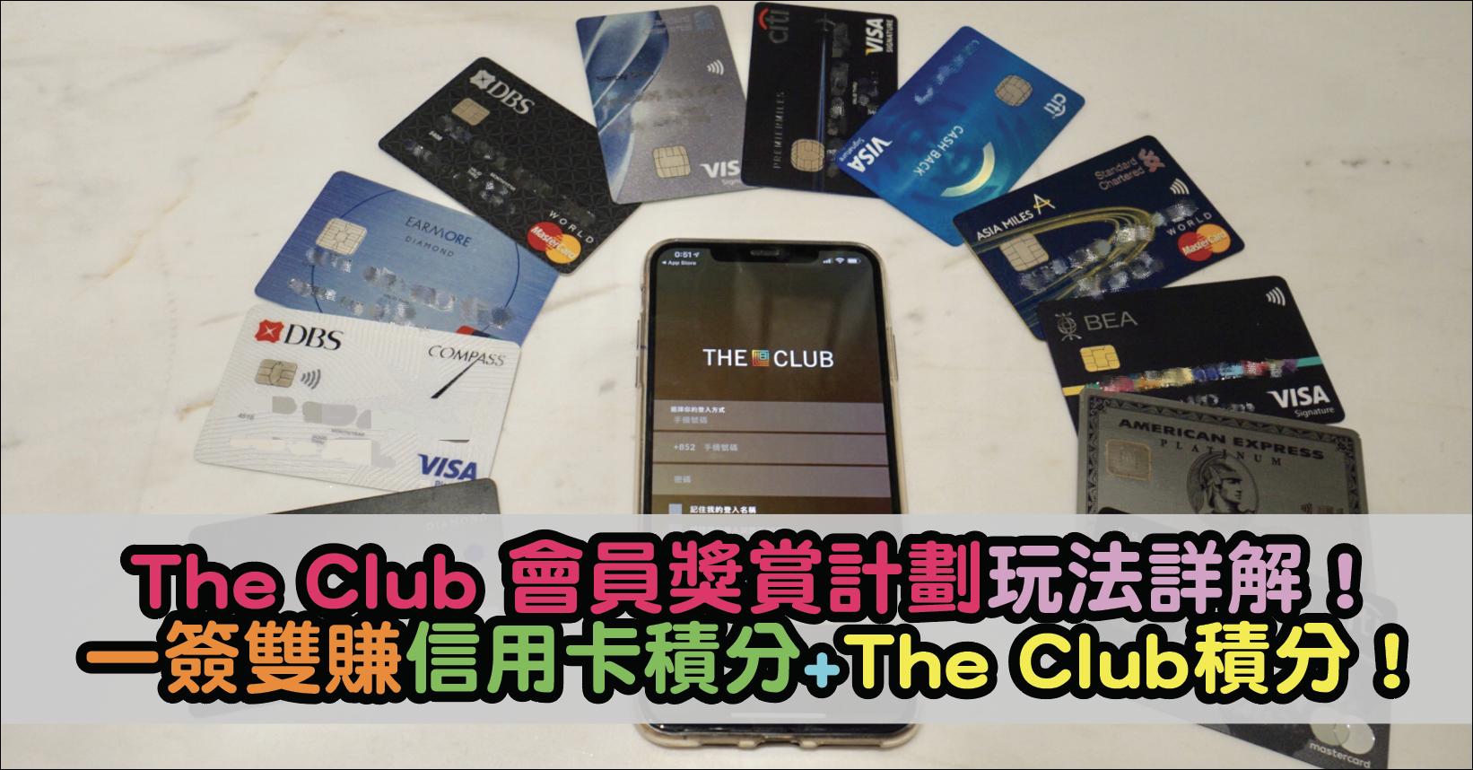 The Club 會員獎賞計劃玩法詳解!一簽雙賺信用卡積分 + The Club積分,咁就可以免費兌換禮品啦!