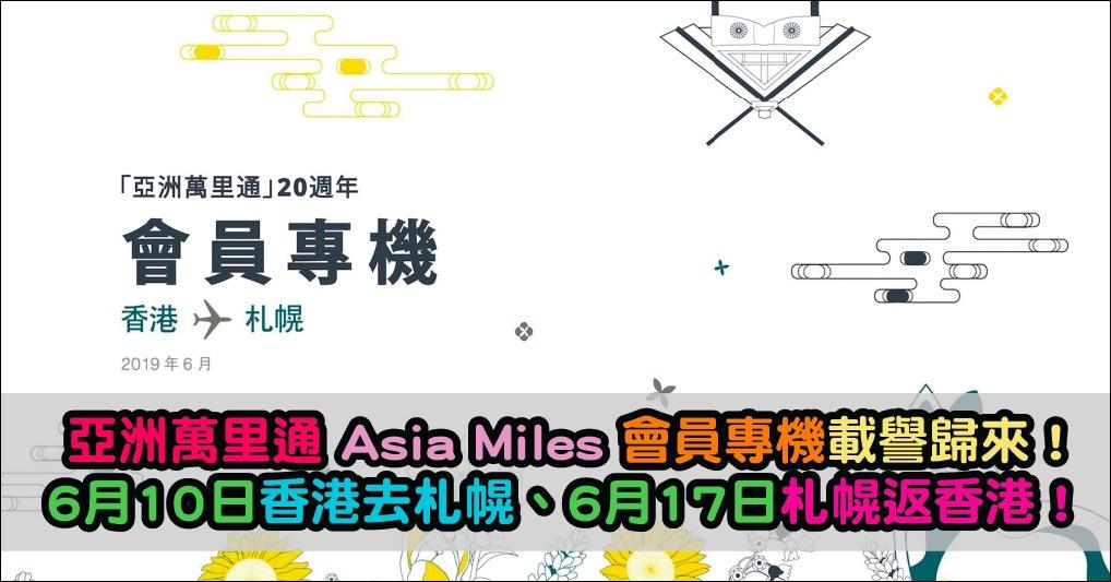 亞洲萬里通 Asia Miles 會員專機載譽歸來!今日可以兌換啦!仲要係坐真J呀!6月10日香港去札幌、6月17日札幌返香港!