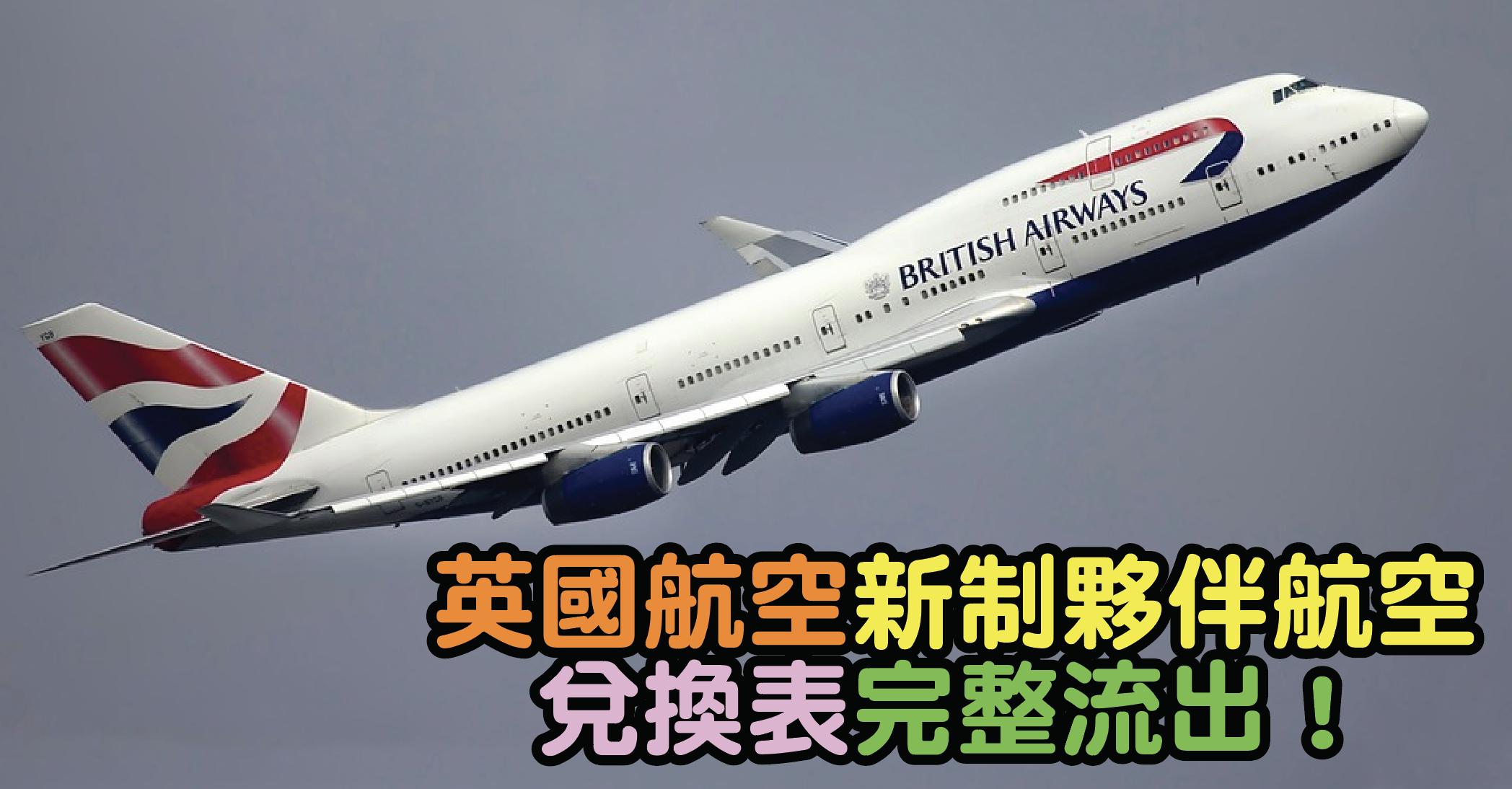 英國航空 British Airways 夥伴航空正式加價!來回台北12,000里、曼谷18,000里、日本22,000里!