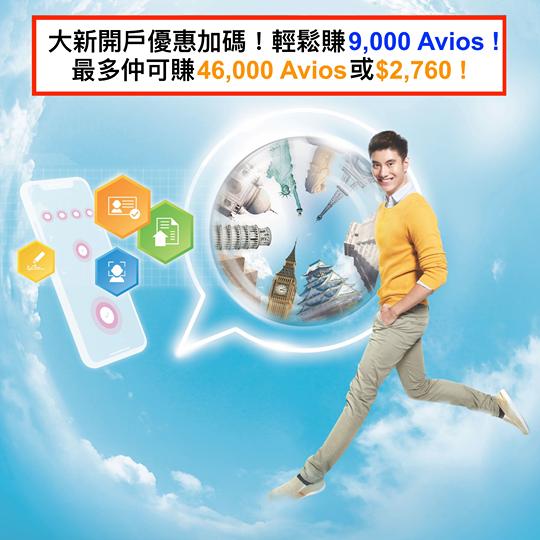 【超抵!】大新優易理財YOU Banking「E直通」開戶加碼優惠加碼!輕鬆放HK$50,000+SI出糧+八達通自動增值+做轉數快就有9,000 Avios!最多仲有高達46,000 Avios 或 HK$2,740 信用卡現金獎賞!