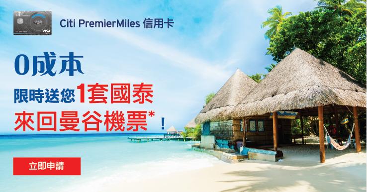 Citi PremierMiles 限時迎新!5月30日或之前申請0成本賺國泰曼谷機票 + 免費旅遊保險/貴賓室 + 海外高達$3/里!