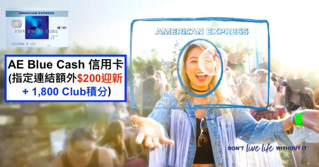 ae blue cash 信用卡