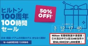 hilton希爾頓集團半價優惠