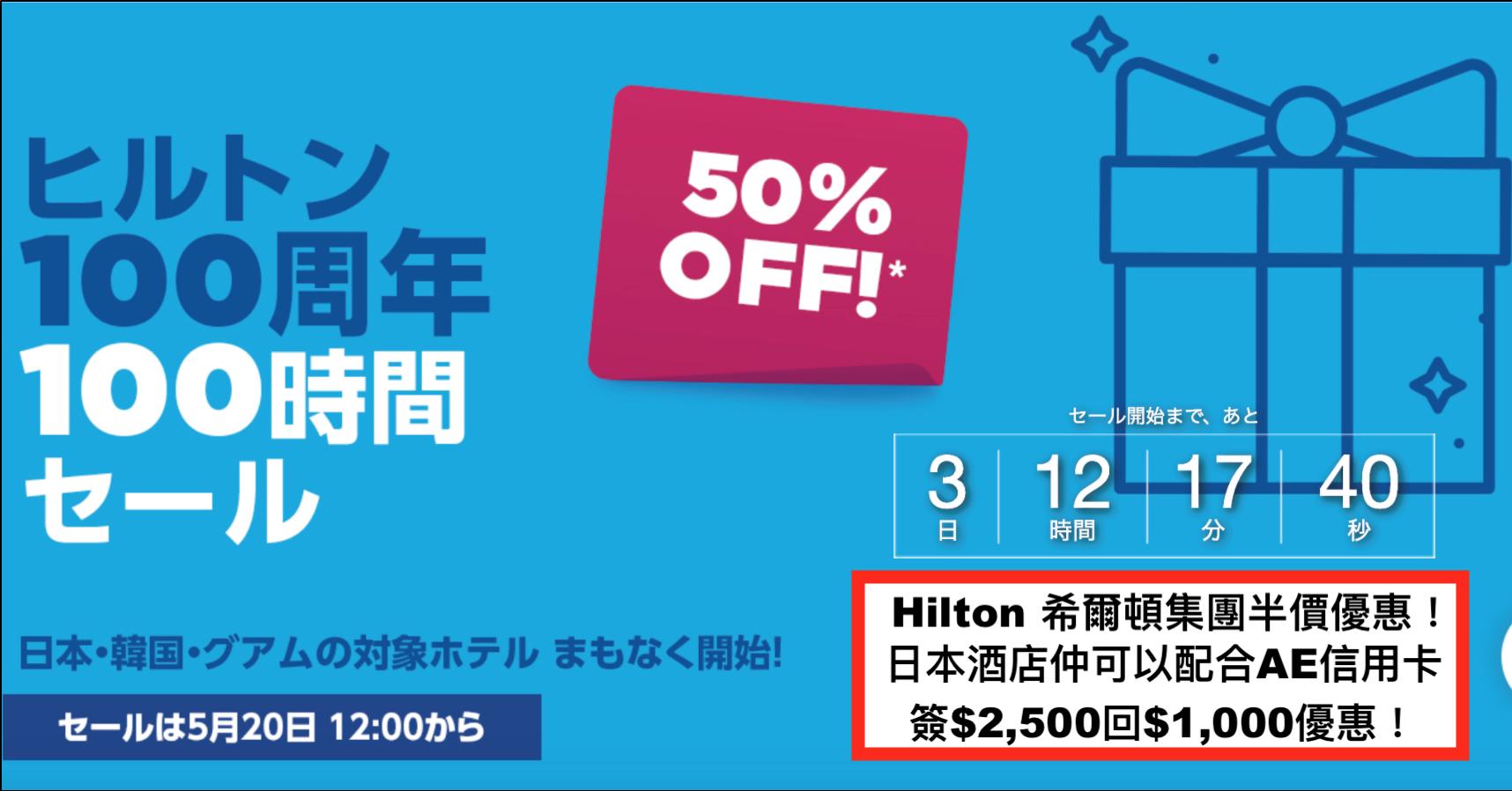 Hilton希爾頓集團半價優惠!日 / 韓 / 關島 低至$600連稅一晚酒店!日本酒店仲可以配合AE信用卡簽$2,500回$1,000優惠!