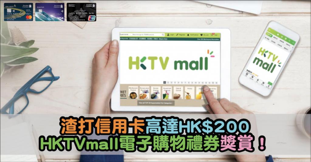 渣打信用卡hktvmall電子購物禮券獎賞