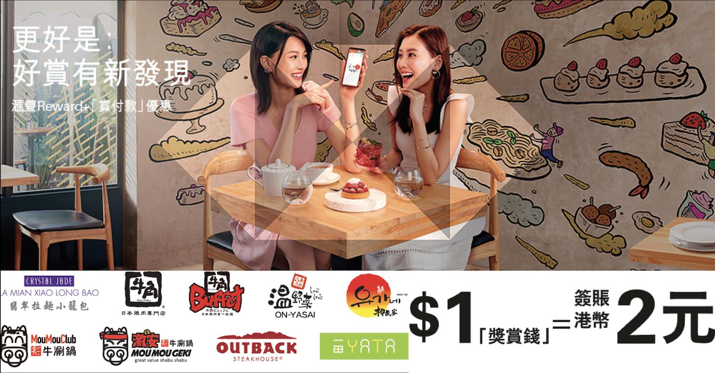 滙豐Reward+「賞付款」功能繳付指定商戶交易,$1「獎賞錢」可以當港幣2蚊!牛角/一田等通通都有!