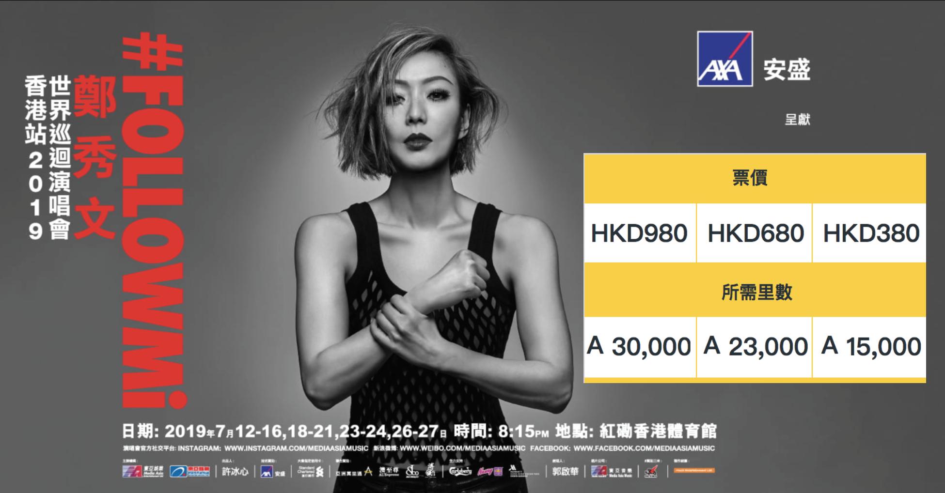 AXA安盛呈獻 #FOLLOWMi鄭秀文世界巡迴演唱會 Asia Miles可以兌換啦!