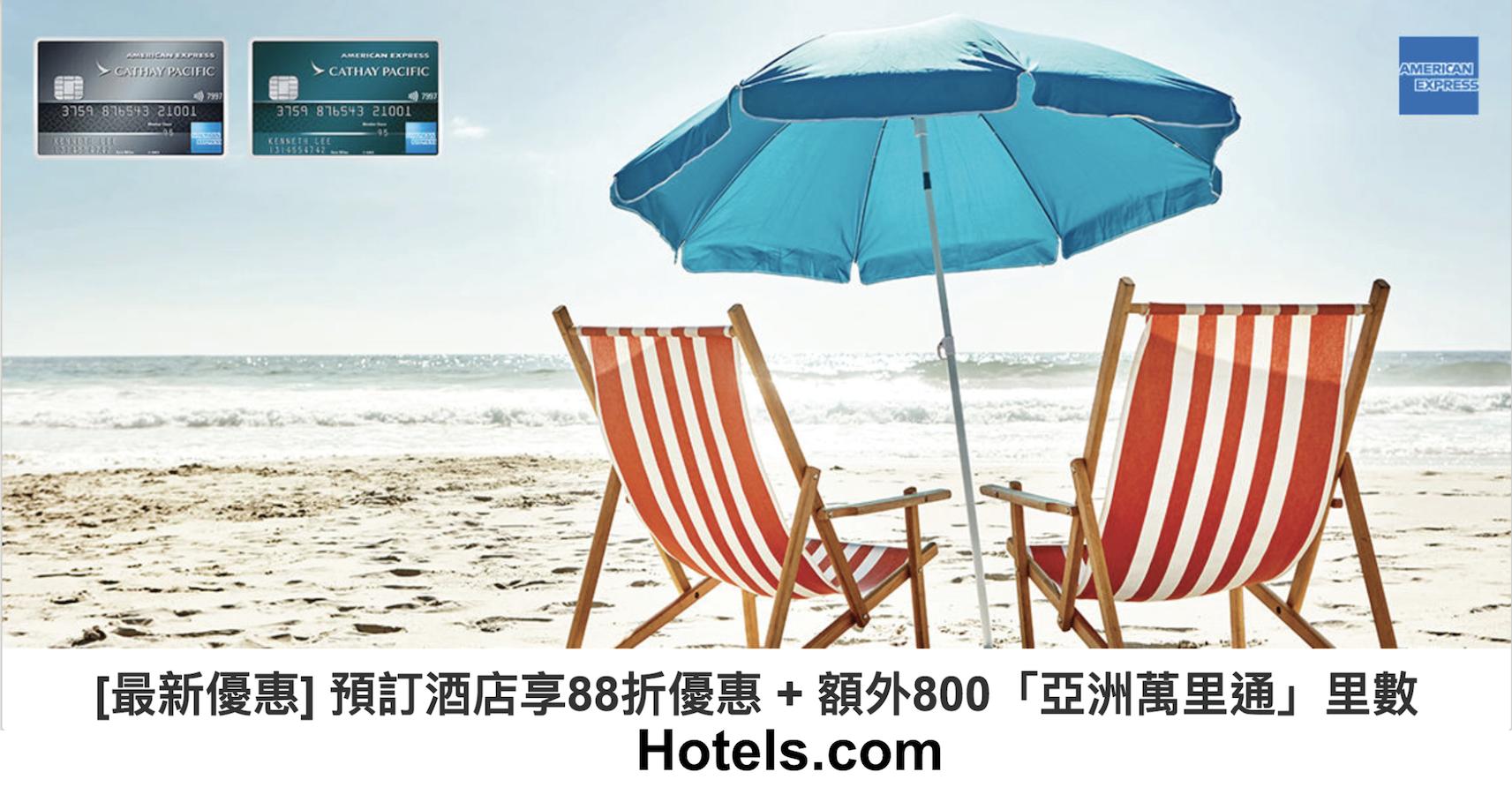 美國運通國泰航空信用卡Hotels.com 88折優惠 + 訂夠$1,500有800「亞洲萬里通」里數!