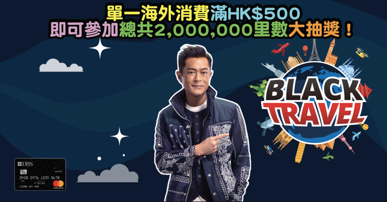 DBS Black World Mastercard Black Travel 大抽獎!單一海外消費滿HK$500就可抽獎!至少中41里!