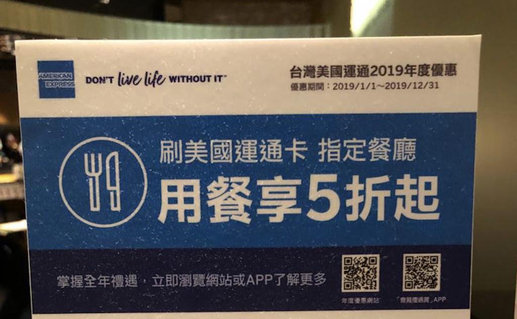 台灣美國運通2019年度優惠