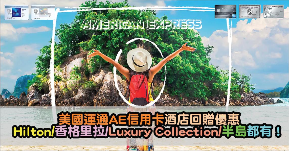 超抵!美國運通AE信用卡酒店回贈優惠!高達Hilton訂$2,500回$1,000、香格里拉$1,500回$600、Luxury Collection 豪華精選$1,200回$360、半島$4,000回$1,200!