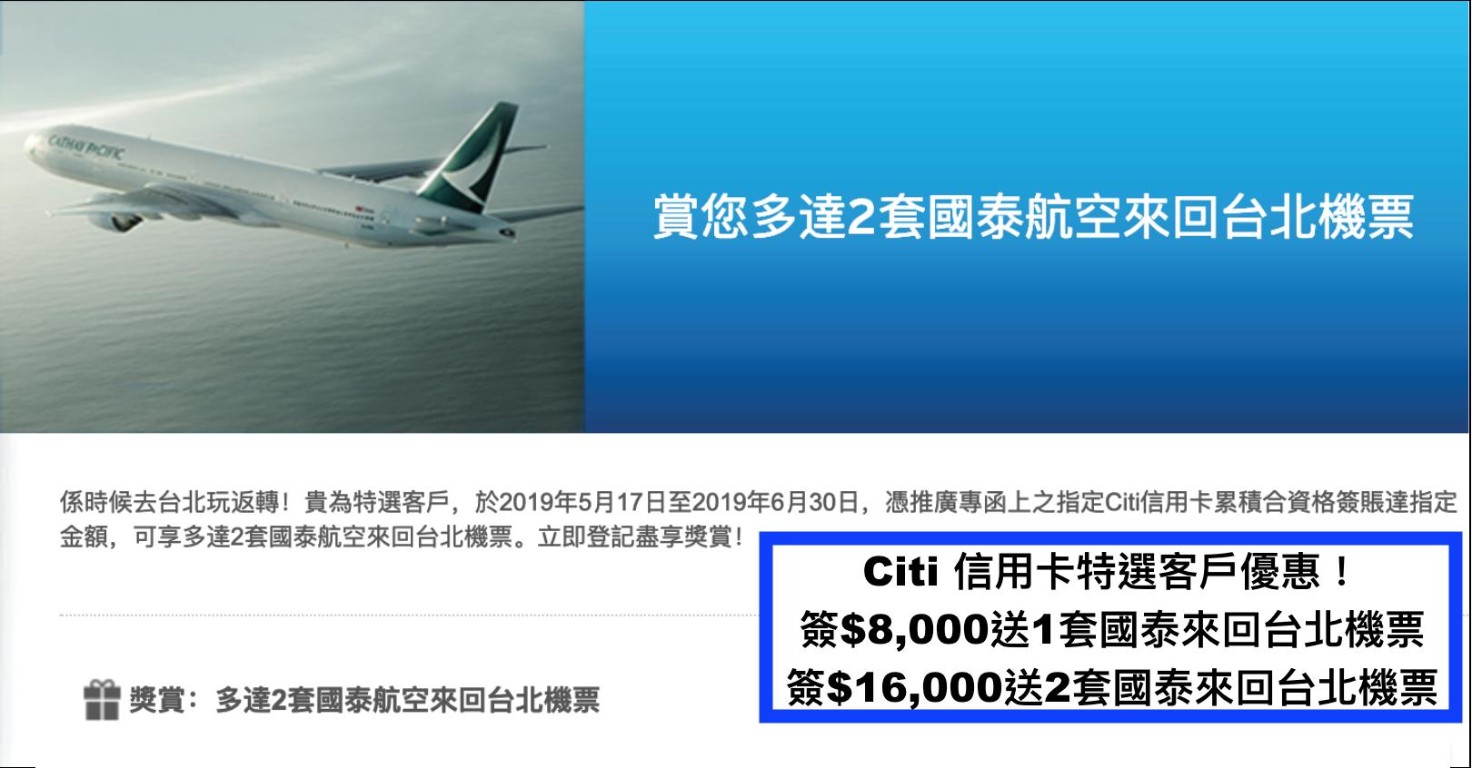 超抵!Citi 信用卡特選客戶優惠!簽$8,000送1套國泰來回台北機票、簽$16,000送2套國泰來回台北機票!