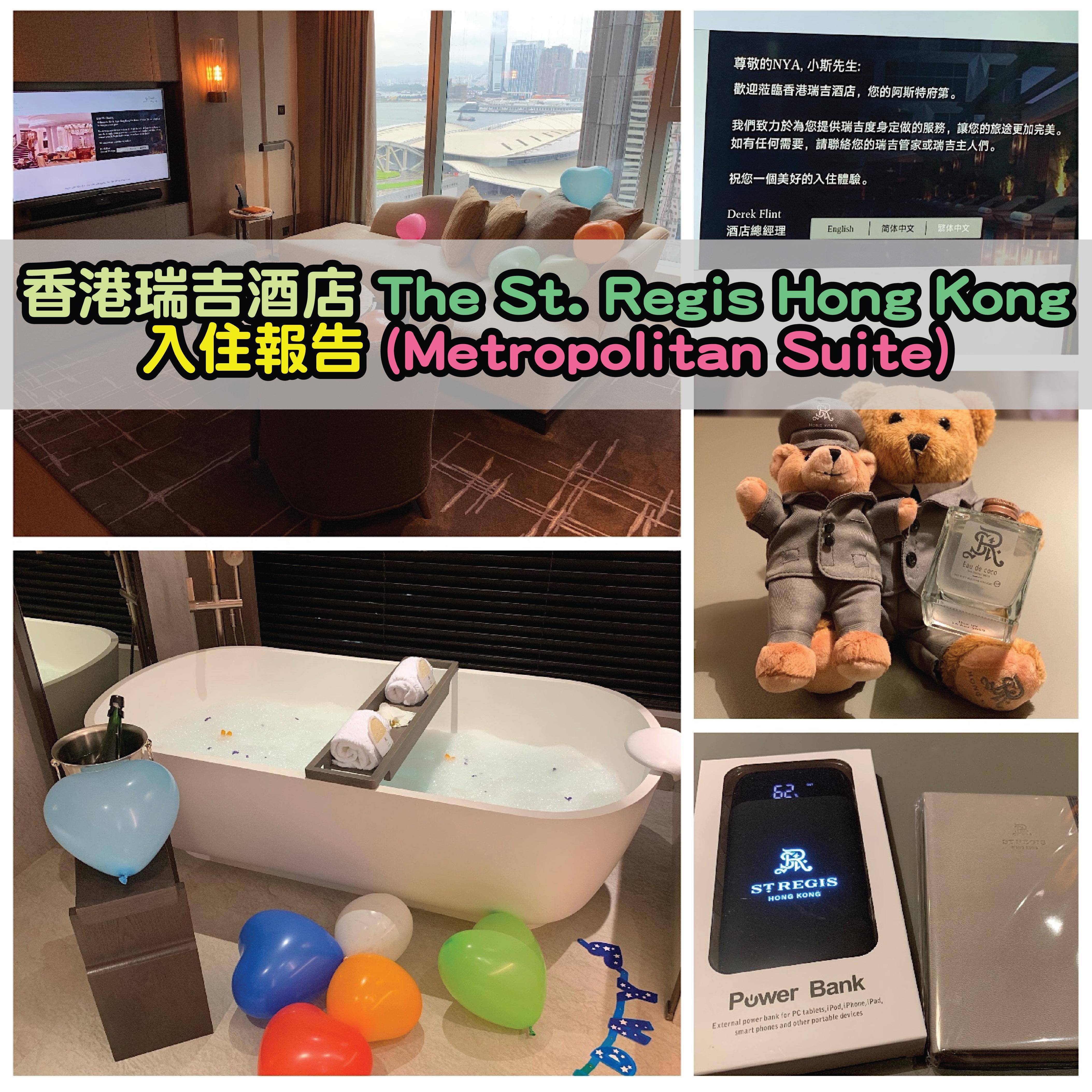 香港瑞吉酒店 The St. Regis Hong Kong 入住報告 (Metropolitan Suite, 紀念熊仔及充電, Spa 及 Swimming Pool)