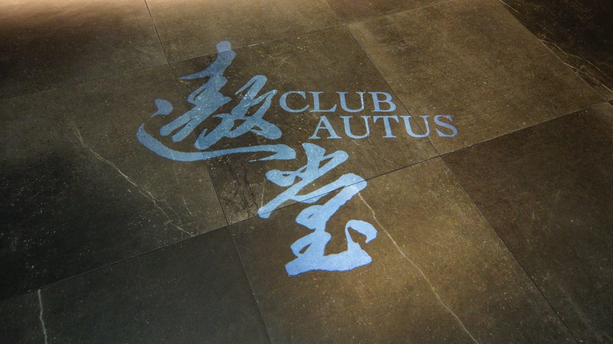 香港航空貴賓室 – 遨堂 Club Autus