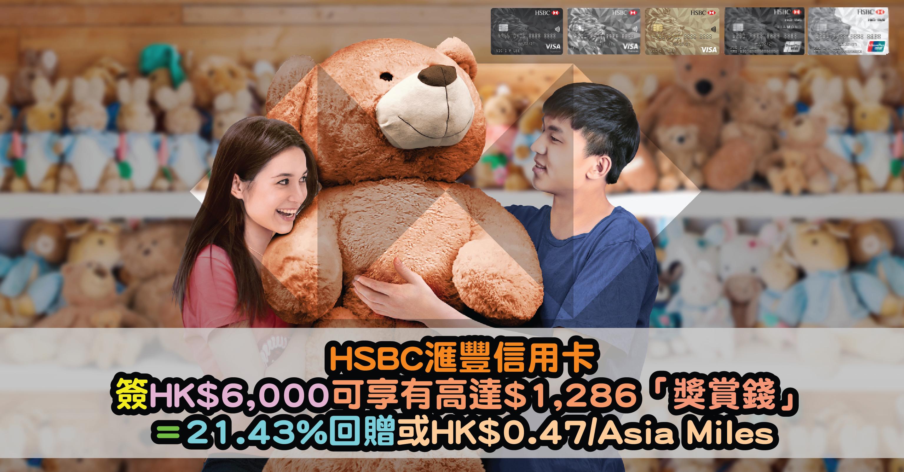 繼續咁抵!HSBC信用卡迎新 + 最紅自主獎賞 + 最紅網上/海外簽賬獎賞 + 小斯額外獎賞,簽HK$/RMB 6,000可享高達$1,286「獎賞錢」,等於12,860里或21.43%「獎賞錢」回贈!