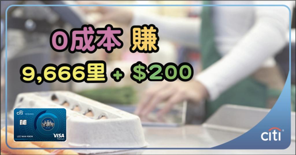 (經小斯申請有額外$200) Citi Rewards 信用卡 0成本迎新簽$10,000賺9,666里!Payme/支付寶/Wechat Pay都計迎新!銀聯仲可入lounge!