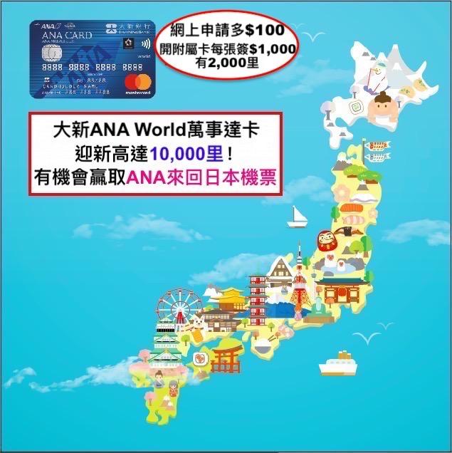 (新舊客戶額外多$200 + 新客網上申請多$100) 大新ANA World萬事達卡迎新高達10,000里!開附屬卡每張簽$1,000就有2,000里!低至17,000里(經濟)/35,000里(商務) 換到日本來回機票!