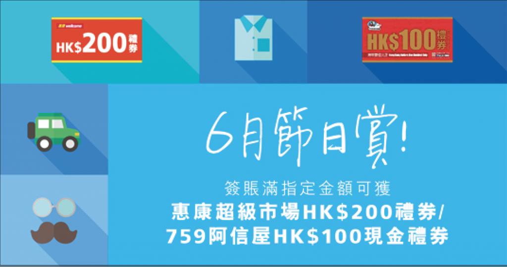 東亞銀行信用卡6月節日賞