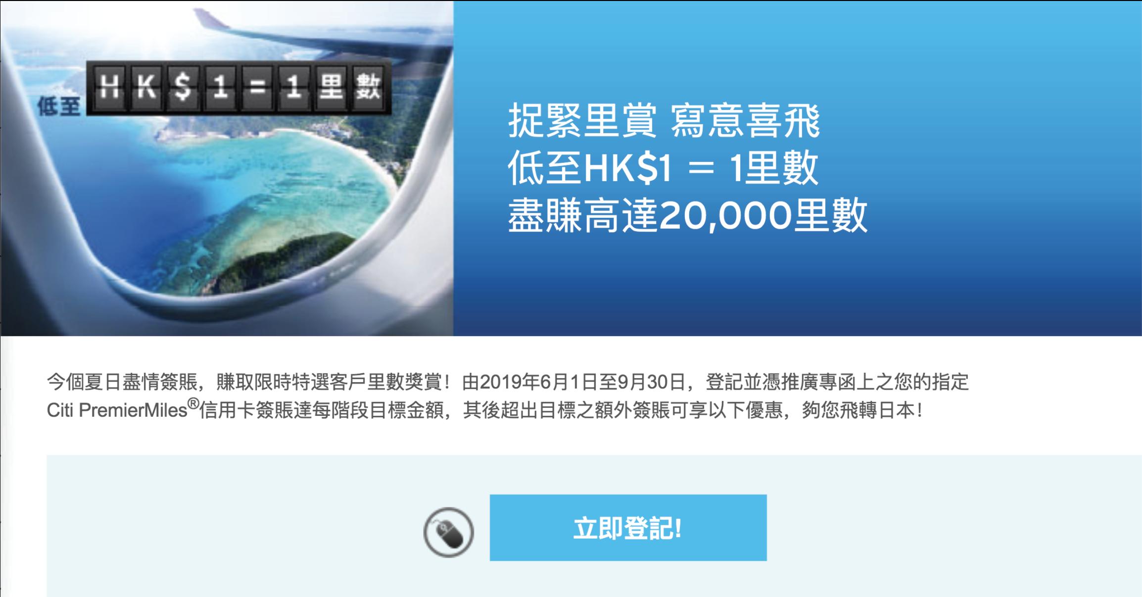 Citi信用卡特選客戶offer!捉緊里賞,寫意喜飛!低至HK$1 = 1里數!盡賺高達20,000里數!Payme都計啊!