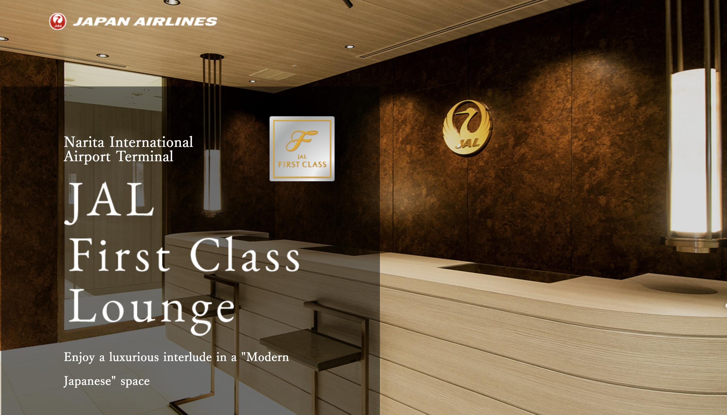 東京成田機場JAL日本航空 First Class Lounge 翻新後初體驗!