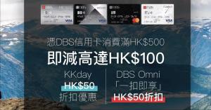 dbs信用卡kkday