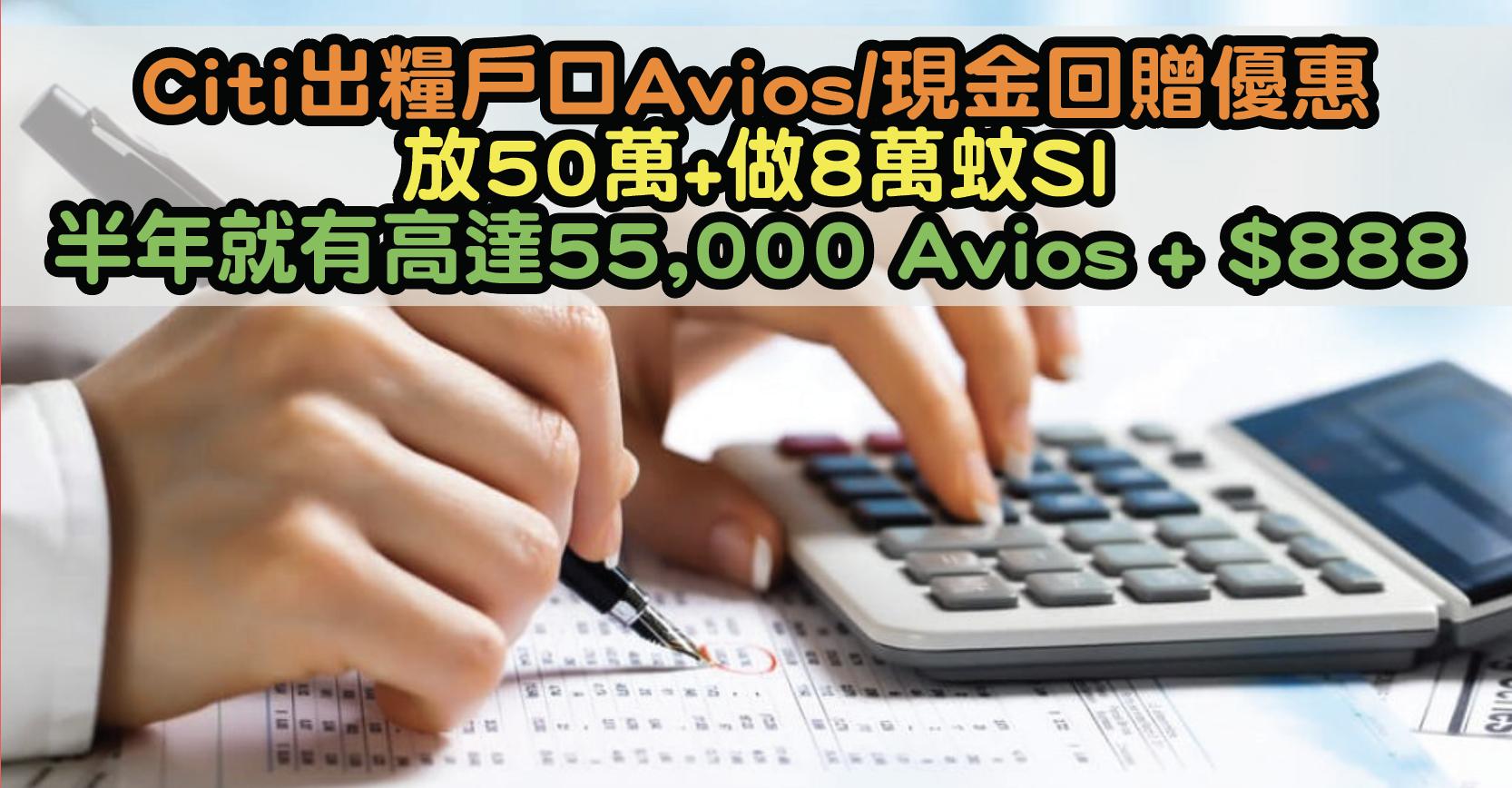 Citi出糧戶口Avios/現金回贈優惠!放50萬+做8萬蚊SI,半年就有高達55,000 Avios + $888 或 $5,088!換你去兩轉日本啦!