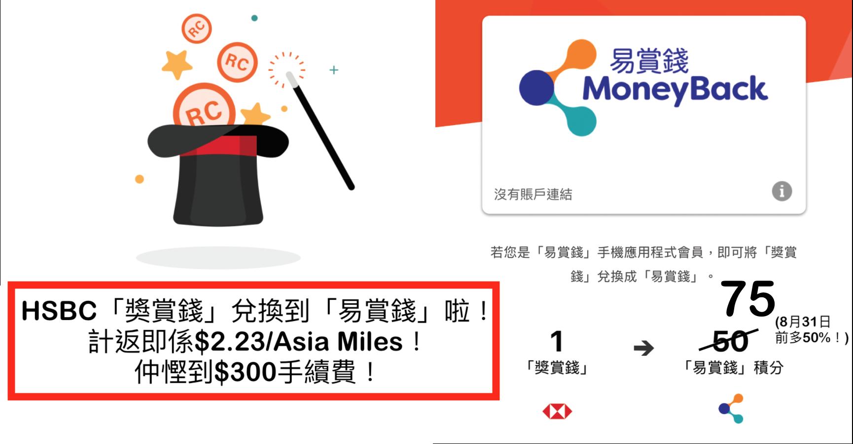 HSBC「獎賞錢」兌換到「易賞錢」啦!計返$2.23/里呀!8月31日兌換再多50%!仲可以慳到$300手續費!