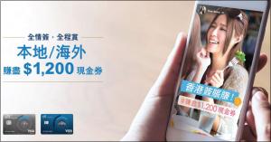 Citi 信用卡本地簽賬及海外簽賬最高額外$1,200現金券