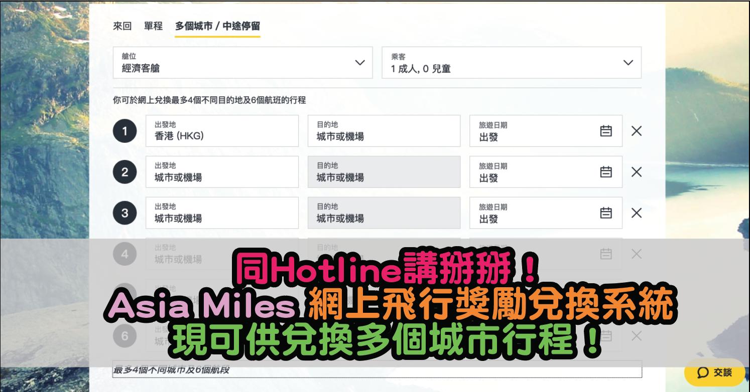 天大既好消息呀!Asia Miles 網上飛行獎勵兌換系統現可供兌換多個城市行程!