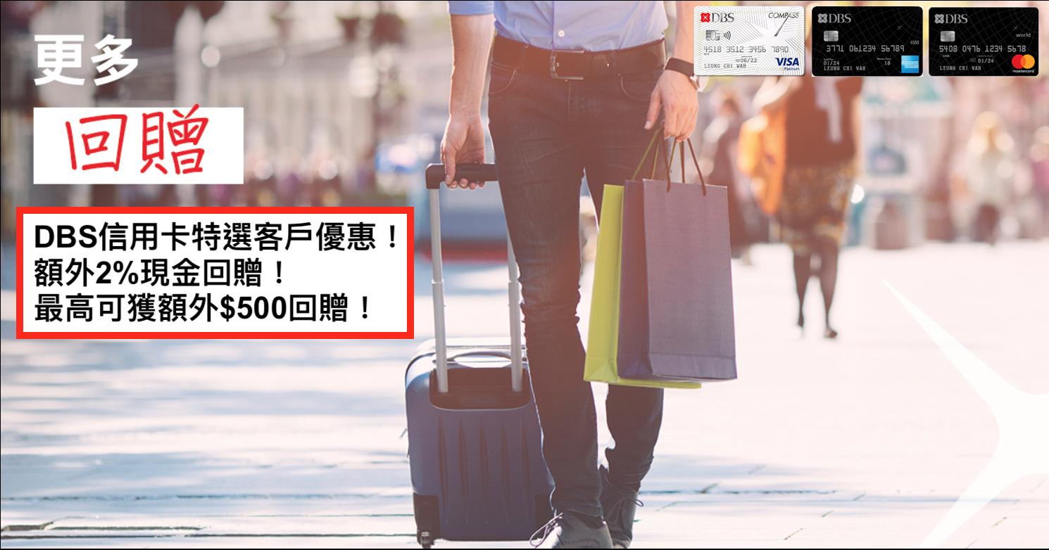 DBS信用卡特選客戶優惠!額外2%回贈!最高可獲額外$500 = 10,416 Asia Miles / Avios