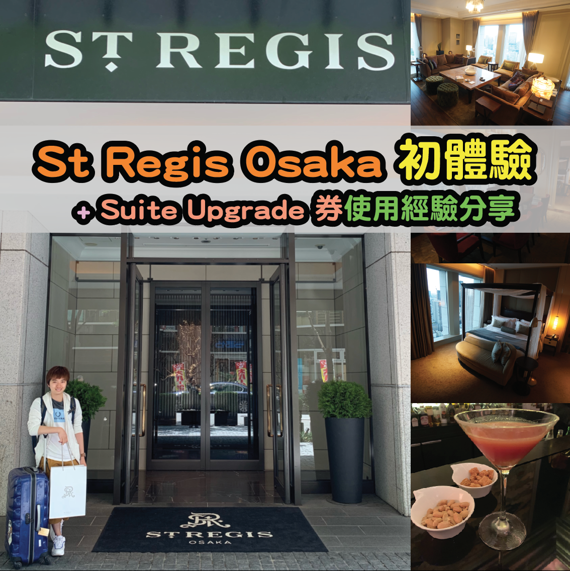The St Regis Osaka Matsu Suite 初體驗及Marriott Bonvoy Suite Upgrade Coupon 使用經驗分享!