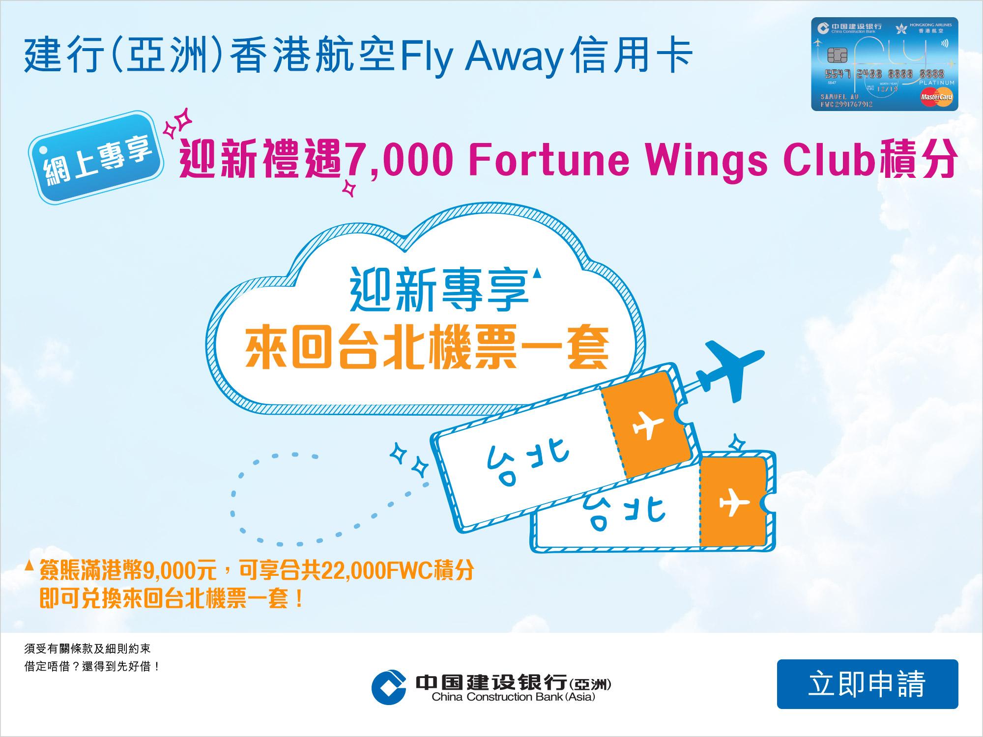 建行亞洲香港航空fly away信用卡