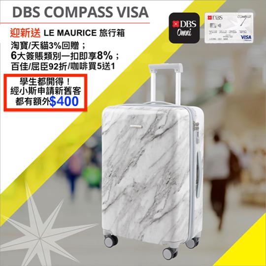 (經小斯申請新舊客戶都有$400;學生都申請得) 現金回贈必備!迎新有喼送!DBS Compass Visa 淘寶/天貓3%回贈 + 八達通自動增值/超市/外幣/便利店一扣即享8%!仲有咖啡買5送1!