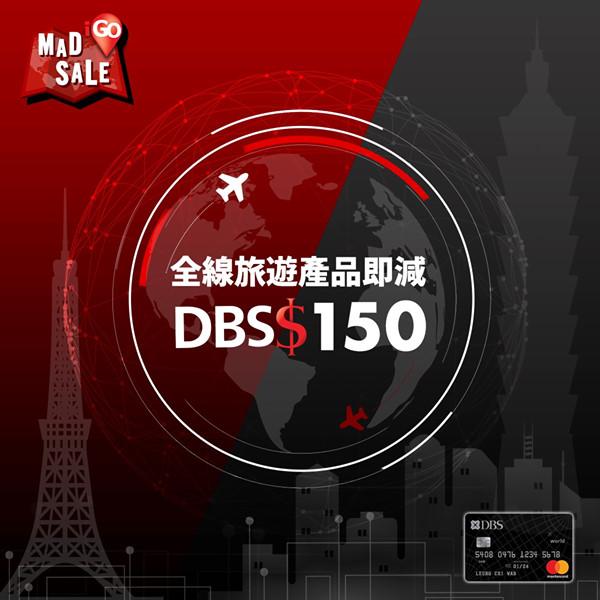 DBS Black Card iGO MAD Sale!iGO全線旅遊產品減DBS$150!DBS$637換來回台北機票!已包稅/燃油/行李!