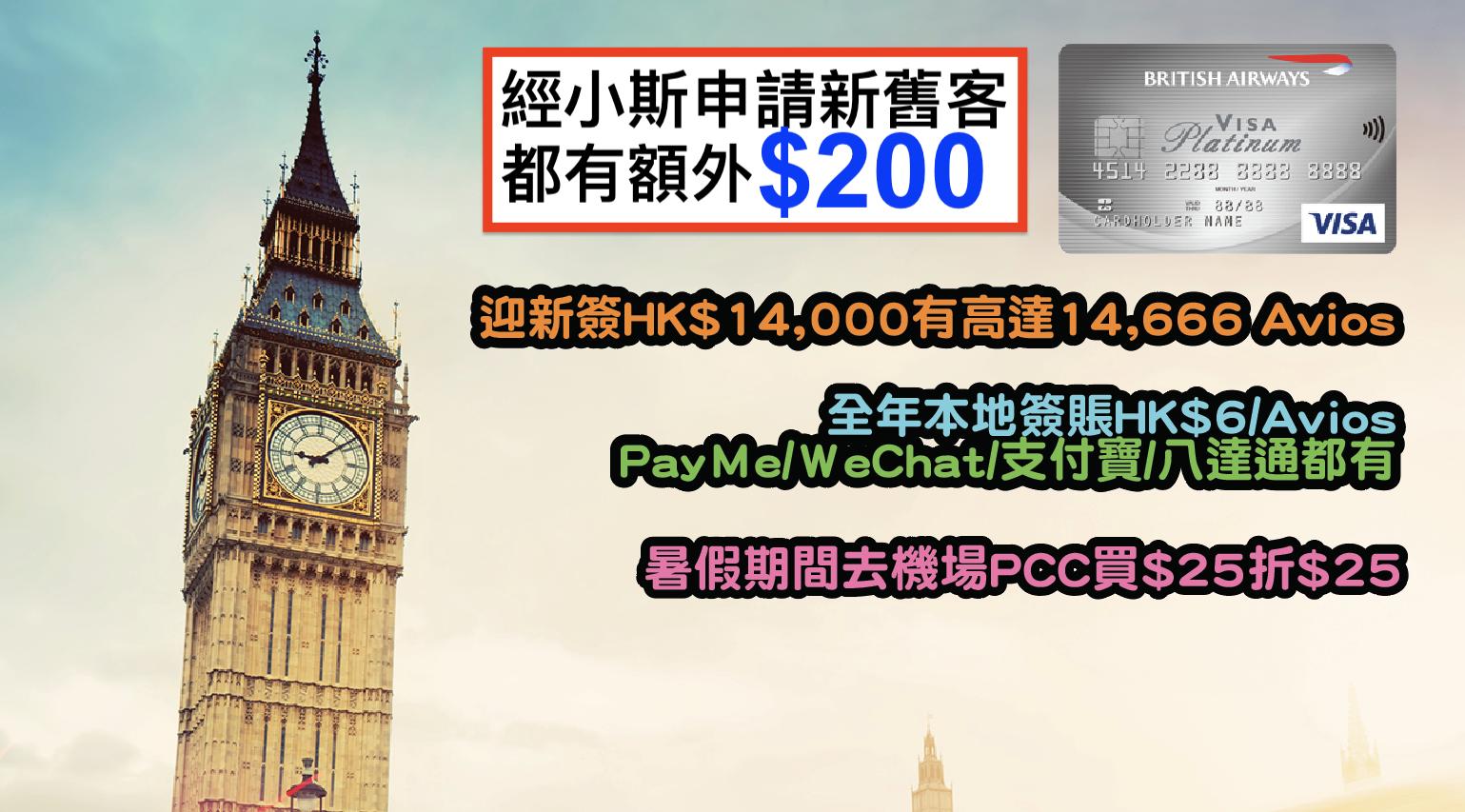 (經小斯申請新舊客都有額外$200) 大新英國航空白金卡迎新簽HK$14,000有高達14,666 Avios!全年本地簽賬HK$6/Avios!PayMe/WeChat/支付寶都有!海外HK$6/1.5Avios、生日HK$6/2Avios!開附屬卡簽HK$1,000仲有1,000 Avios!暑假期間去機場PCC買$25折$25!