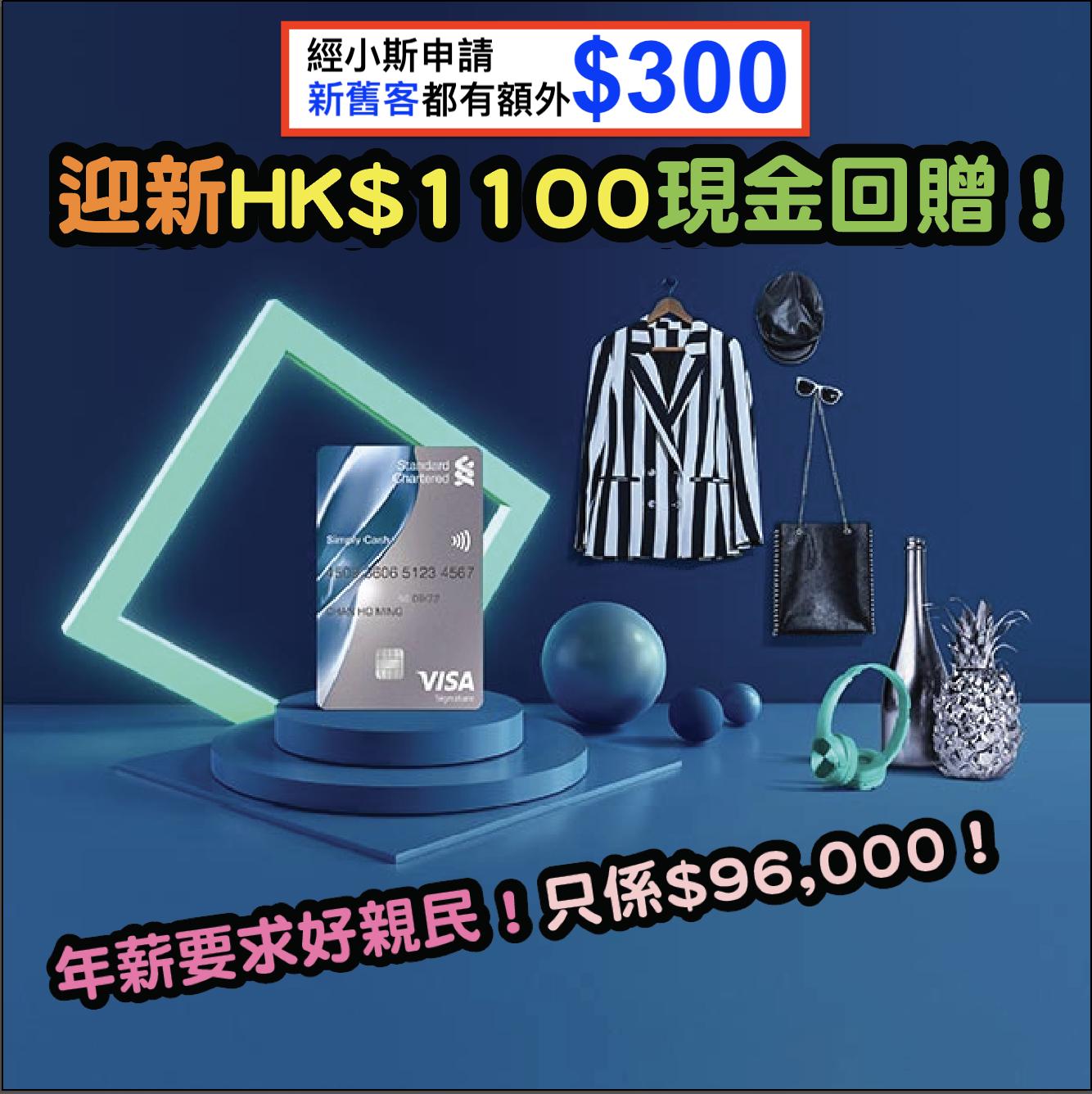(繼續有小斯額外$300 + 渣打額外$100) 渣打Simply Cash Visa卡年薪要求只需$96,000!迎新有HK$1,100現金回贈!全年簽賬任何1.5%現金回贈!Payme/八達通自動增值都有1.5%!