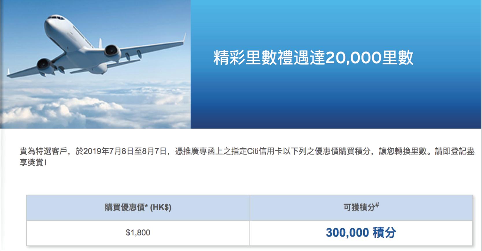 Citi 特選客戶買里數優惠!Citi Rewards卡$1,800賺買300,000積分 = 20,000里!